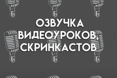 Озвучка информационного ролика 11 - kwork.ru