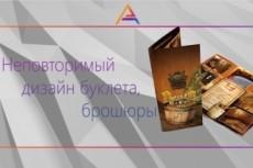 Разработка дизайна буклетов 23 - kwork.ru