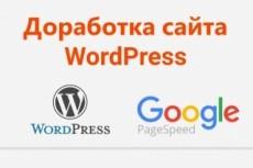 Решу любые проблемы с Wordpress 63 - kwork.ru