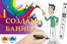 сделаю баннер, гиф баннер 10 - kwork.ru