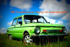 Напишу профессиональные тексты по автотематике 7 - kwork.ru