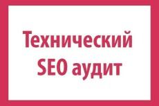Сделаю SEO аудит и технический аудит сайта 14 - kwork.ru