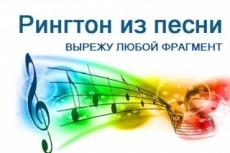 Переверну песни наоборот 6 - kwork.ru