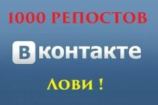 Расскажу о Вас в собственных группах в соц. сетях. ВКонтакте + другие 21 - kwork.ru