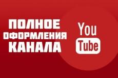 Оформление для YouTube канала в одном стиле + бонус 7 - kwork.ru