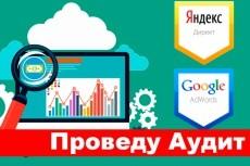 Полный комплексный seo-аудит вашего сайта > 100 параметров 10 - kwork.ru