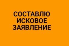 Составлю исковое заявление о взыскании задолженности 17 - kwork.ru