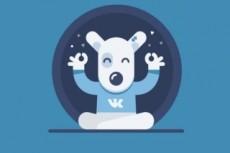 Пошаговый курс создания меню групп, используя wiki-разметку Вконтакте 22 - kwork.ru