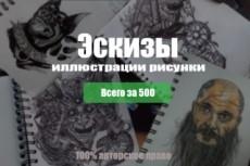Нарисую fashion-иллюстрации, скетчи 15 - kwork.ru