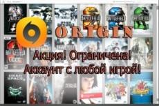 Создам аккаунт 19 - kwork.ru