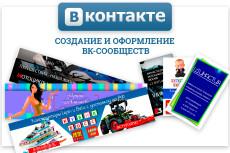 WIKI-меню и WIKI-страницы для вашей группы в ВК 16 - kwork.ru