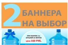 Дизайн банеров 29 - kwork.ru