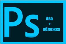 Аватарка и обложка для вашего сообщества вконтакте 16 - kwork.ru