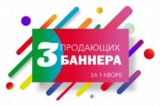 Сделаю 2 качественных gif баннера 250 - kwork.ru