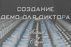 Тюнинг  вокала одного трека до 4 мин 6 - kwork.ru