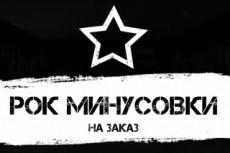 Запись бас-гитары 4 - kwork.ru