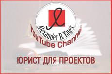 Отвечу на 2 юридических вопроса подробно 6 - kwork.ru