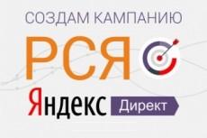 Настройка контекстной рекламы в Рекламной Сети Яндекс 4 - kwork.ru