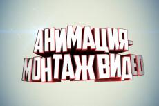 Монтирую видео 11 - kwork.ru