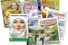 Cделаю оригинальную поздравительную газету с датой рождения именинника 26 - kwork.ru