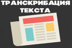 Набор текста рукопись, сканы, фото документов. Качественно и быстро 30 - kwork.ru