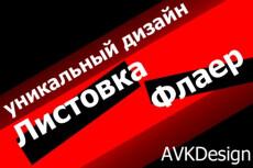 Разработаю дизайн рекламной листовки или флаера 338 - kwork.ru
