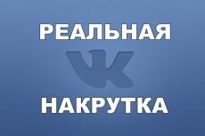 """накручу 4000 подписчиков на сайте """"в контакте"""" 5 - kwork.ru"""