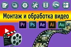 Монтаж и обработка видео 17 - kwork.ru