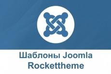 51 шаблон Joomla от студии JoomShaper 6 - kwork.ru