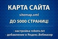 Создам карту сайта в формате sitemap. xml 5 - kwork.ru