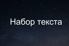 Набор текста с изображений 11 - kwork.ru