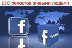 300 Facebook репостов 10 - kwork.ru