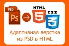 Верстка HTML+CSS+JS по дизайн-макету 84 - kwork.ru