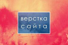 Верстка сайта HTML+CSS по дизайн макету PSD 51 - kwork.ru