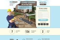 Дизайн странички  для вашего сайта 9 - kwork.ru