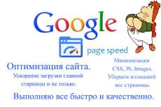 Увеличу показатель Google PageSpeed на MODX 4 - kwork.ru