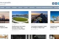 Настройка контекстной рекламы в Яндекс Директ на поиск 24 - kwork.ru
