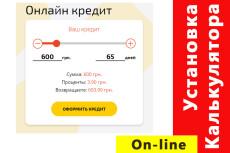 Онлайн калькулятор 15 - kwork.ru