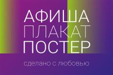 Плакат, афиша, постер 30 - kwork.ru