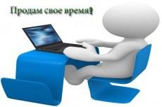 Помогу раскрутить вашу соц. сеть 4 - kwork.ru