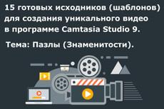 Сделаю кастомизацию готового шаблона After Effects 7 - kwork.ru