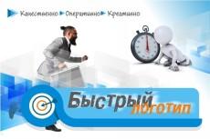 Логотип по образцу в векторе в максимальном качестве 233 - kwork.ru