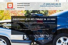 Строительство бань и саун Lading page 9 - kwork.ru