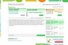 seo-оптимизация текстов на сайте 10 - kwork.ru