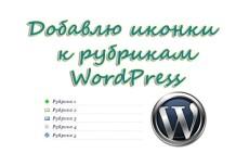 Сделаю и установлю на WordPress горизонтальное выпадающее меню 7 - kwork.ru