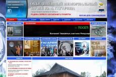 Сделаю сайт под ключ 25 - kwork.ru