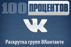 Оформление групп ВКонтакте 6 - kwork.ru