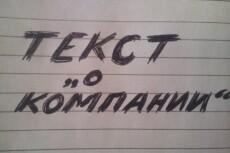 Напишу текст на главную страницу 25 - kwork.ru