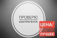 Подготовка документов для регистрации ООО 21 - kwork.ru