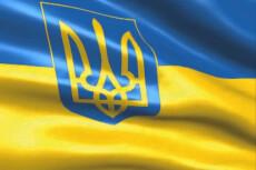 переведу с английского на украинский и  с украинского на английский 5 - kwork.ru